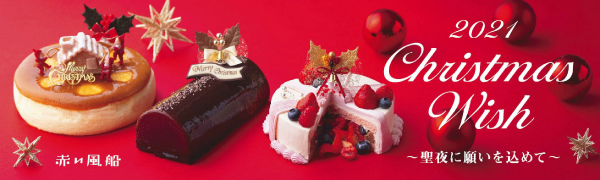 赤い風船 クリスマスケーキ